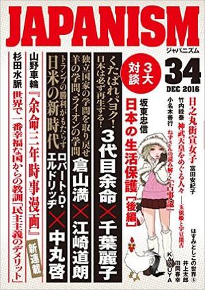 Japanism34