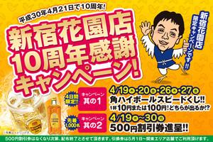 Topics_syunen_sinjukuhanazono10