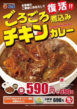 180328_goro_curry